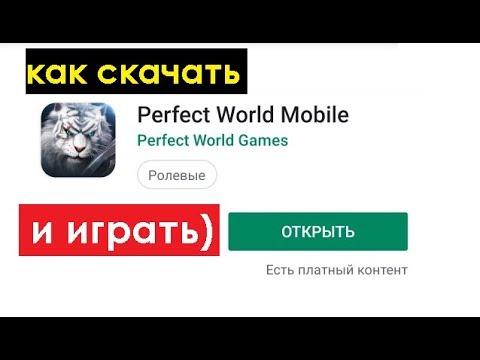 КАК СКАЧАТЬ PERFECT WORLD MOBILE