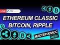 BITCOIN — цель достигнута🏆 Ethereum Classic(ETC) на Coinbase | Прогноз на Ripple(XRP)