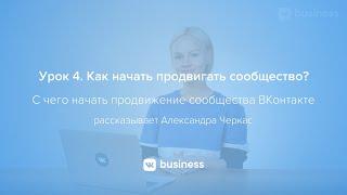 4. Как начать продвигать сообщество I С чего начать продвижение сообщества ВКонтакте