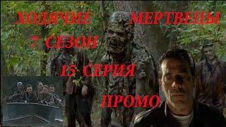 Ходячие мертвецы 7 сезон 15 серия ПРОМО / The Walking Dead новая серия трейлер