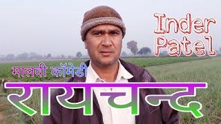 malvi RJ Inder Patel | हल्को फुल्को मनोरंजन रायचंद | inder  Patel ke video