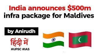 India Maldives Relations - India announces $500 million for largest infra project in Maldives #UPSC