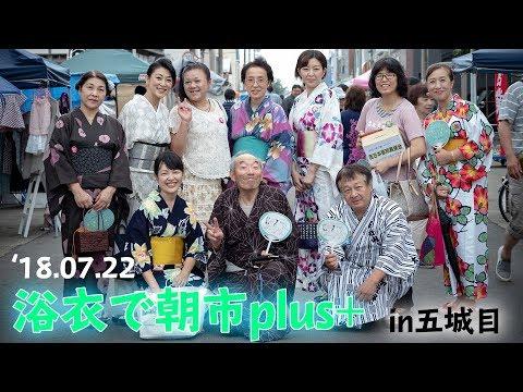 秋田県北さんと行く五城目朝市浴衣de朝市plus+