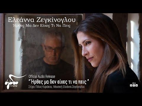 Ελεάννα Ζεγκίνογλου - Πόλυς Κυριάκου / Ήρθες μα δεν είχες τι να πεις (Official Audio Release HQ)