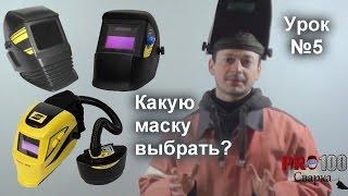 Как выбрать сварочную маску? Урок 5(Сравнение обычной сварочной маски и маски по типу