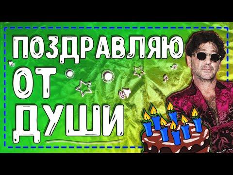 С Днём рождения от ДУШИ! (Рюмка водки на столе)