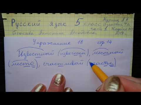 Упр 18 стр 14 Русский язык 5 класс 1 часть Мурина гдз