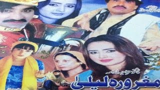 Pashto Mazahiya Drama Maghrora Laila Ismail Shahid Pushto Comedy Drama