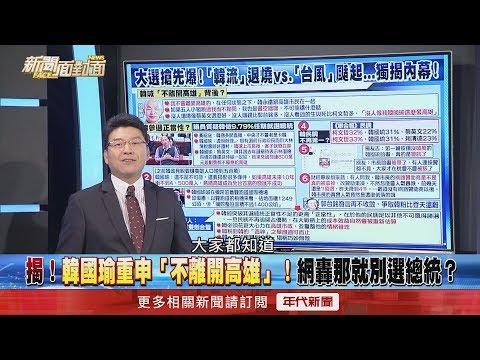 精彩片段》任期完成度不到10%!「正當性」成韓國瑜選總統大罩門?【新聞面對面】