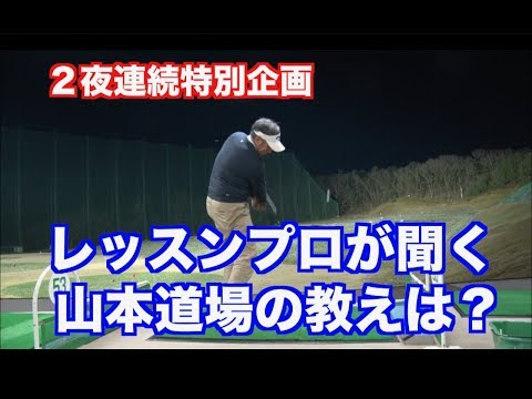 【2夜連続特別動画】現役レッスンプロが聞いた!山本道場の教えとは?