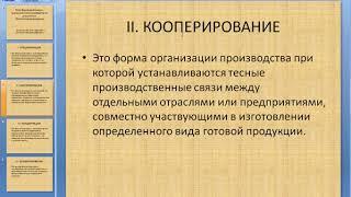 Форма организации промышленного производства    Экономика организации для груааы 161 на 10 11 и гр 1