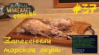 #37 Запеченный морской окунь - World of Warcraft Cooking Skill in life - Кулинария мира Варкрафт