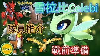 Pokemon Go 大學 - 雪拉比 Celebi @1 戰前準備! 能力分析/選怪備戰