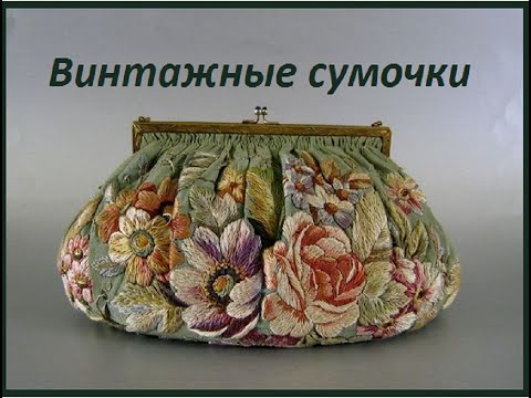 06a6083ac375 Винтажные сумочки, вышивка бисером.Vintage embroidery. - YouTube