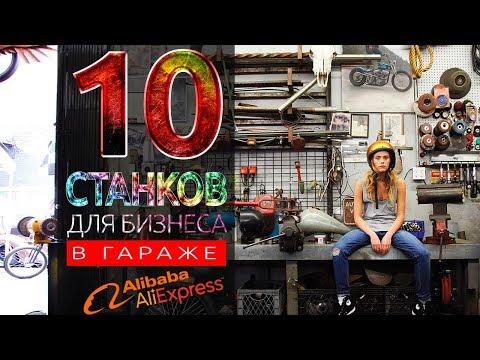 10 СТАНКОВ ДЛЯ БИЗНЕСА В ГАРАЖЕ (с Alibaba и AliExpress)