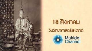 คลิป MU [by Mahidol] วันวิทยาศาสตร์แห่งชาติ ร่วมสร้างให้ทุกๆ วันเป็นวันวิทยาศาสตร์