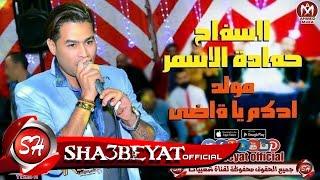 السفاح حمادة الاسمر مولد احكم يا قاضى اللى مكسر الديجيهات 2018 حصريا على شعبيات