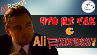 видео Кэшбэк сервис Алибонус для Алиэкспресс: условия, правила, отзывы. Как получить и снять кэшбэк на Алибонус с Алиэкспресс?