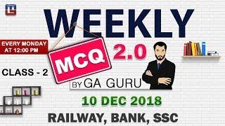 Weekly MCQ 2.0 | 10 December | Class 2 | 12:00 PM | General Awareness | SSC | BANK | RAILWAY