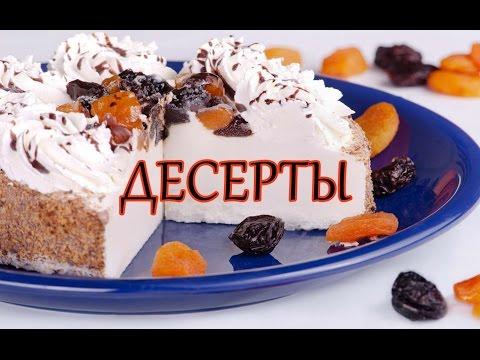 Диетические рецепты, диетические блюда, рецепты для похудения