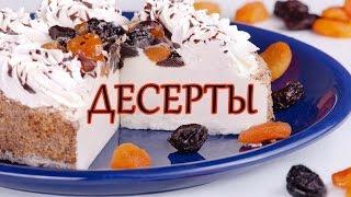 правильное питание для похудения, полезные десерты