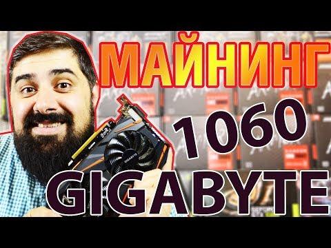 Gigabyte Windforce GTX 1060 3GB тест в майнинге