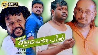 Latest Super Hit Malayalam Thriller Movie Comedy Movie Family Entertainment Latest Upload 2018 HD