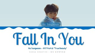 Download Ha Sungwoon - 'Fall In You' (True Beauty OST 6) Lyrics Color Coded (Han/Rom/Eng)