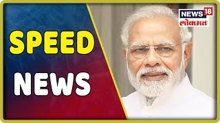 Afternoon Top Headlines |  Speed News  | 9 July 2019