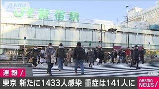 新型コロナ 東京で新たに1433人感染 重症者141人(2021年1月13日) - YouTube