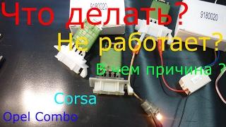 Ремонт и диагностика резистора отопителя Opel.