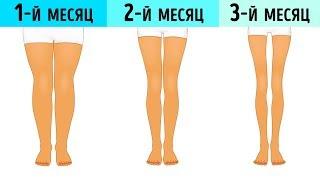 3-Минутная Тренировка Для Стройных Ног