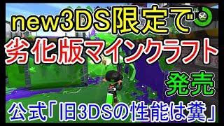new3DSでマインクラフト3DS版が発売されたww公式が旧型3DSの性能は糞だと認める結果に