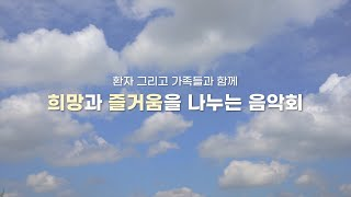 대구 화상병원 [희망과 즐거움을 나누는 음악회! : G…