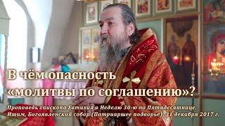 В чём опасность «молитвы по соглашению»?