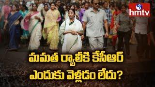 Who will Attend the Mamata Banerjee's Anti-BJP Rally? | Telugu News | hmtv