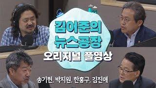 4.19(목) 김어준의뉴스공장 / 송기헌, 박지원, 한홍구, 김진애, 권순정, 김은지
