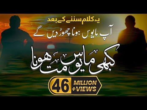 Kabhi Mayoos Mat Hona    Don't Be Sad    By Junaid Ur Rehman    Peace Studio Official Lyrical Video
