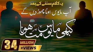 Kabhi Mayoos Mat Hona || Don't Be Sad || By Junaid Ur Rehman || Peace Studio Official Lyrical Video