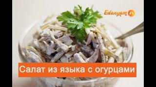 ❤ Салат из говяжьего языка с маринованными огурцами