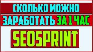 Рефералы на SeoSprint: БЕЛЫЙ СПИСОК продавцов рефералов. У кого купить рефералов?