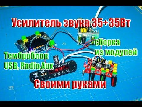 🔛Как собрать усилитель звука 35+35Вт из модулей с темброблоком, USB, Radio, Aux...