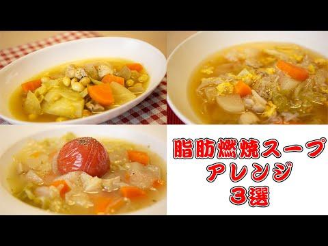 【ダイエット】脂肪燃焼ポトフ!アレンジレシピ3選part①