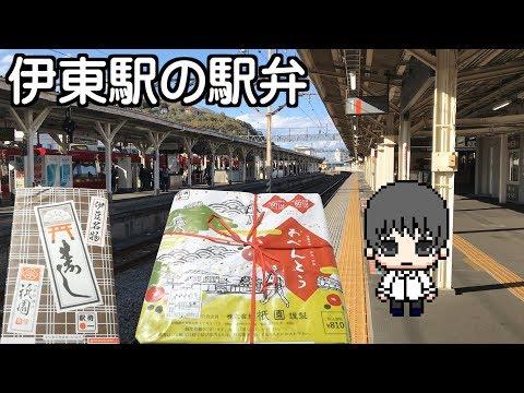 【駅弁】伊東駅の駅弁を食べてみた / Station lunch of Ito Station