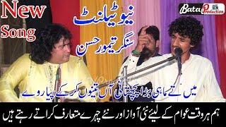 Tainu Kar Ke Pyar   New Official Song   Taimoor Hussan   Latest Saraiki And Punjabi Song
