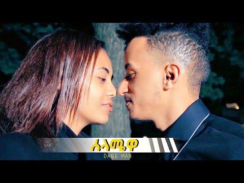 dagi-man---selamewa- -ሰላሜዋ---new-ethiopian-music-2019-(official-video)