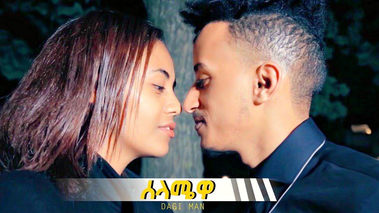 Dagi Man - Selamewa | ሰላሜዋ - New Ethiopian Music 2019 (Official Video)
