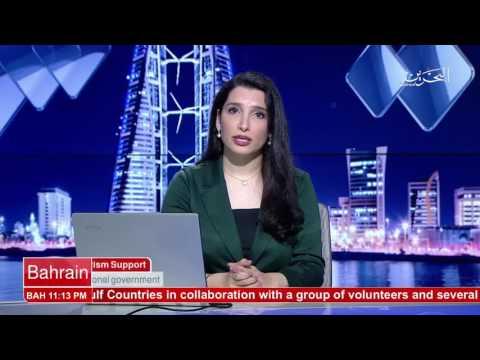 البحرين : Bahrain English News Bulletins 17-06-2017