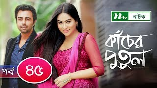 Kacher Putul | কাঁচের পুতুল | EP 45 | Apurba | Mamo | Nabila | Tasnuva Elvin | NTV Drama Serial