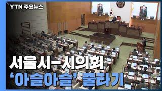 서울시-시의회, 갈등과 협력 사이 '아슬아슬' 줄타기 …